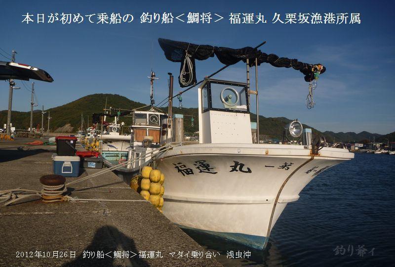 鯛 将 釣り船
