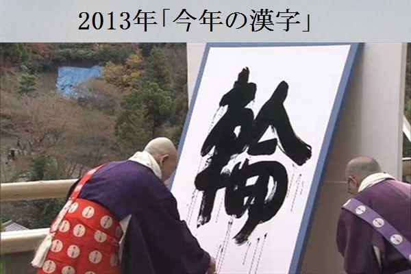 Blog2013_2