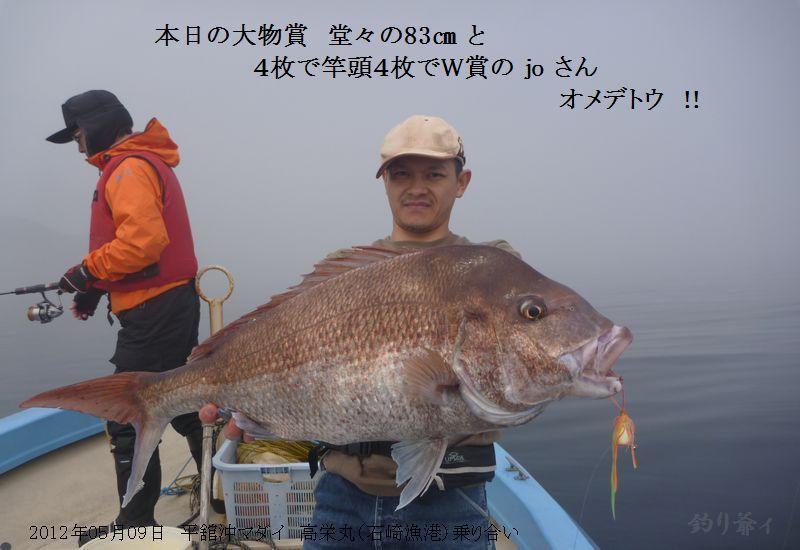 平舘沖マダイ高栄丸乗り合いで釣行: 釣り爺ィのひとり言